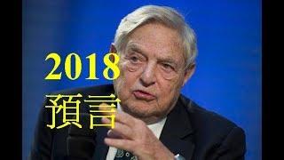2018預言 金融巨鱷索羅斯「川普將倒台」文明存續正處危險中