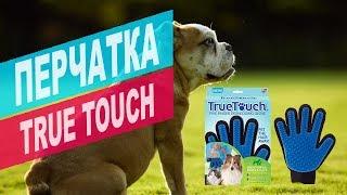 Перчатка True Touch  | Обзор перчатки True Touch