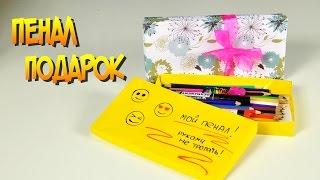 оригами  Пенал из бумаги   Как сделать коробку для подарка DIY