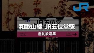 和歌山線 JR五位堂駅 自動放送集