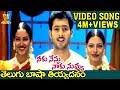 Telugu Basha Tiyadanam Songs Neeku Nenu Naaku Nuvvu mp3