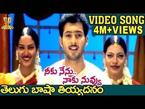 Telugu Basha Tiyadanam Video Song | Neeku Nenu Naaku Nuvvu Movie | Uday Kiran | Shriya Saran