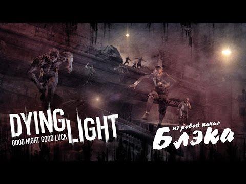 Ночь темна и полна ужасов [Dying Light]