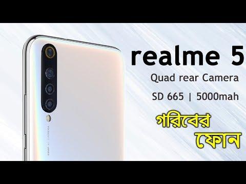৯০০০-টাকায়-৪-টি-ক্যামেরা-ফোন?--realme-5---snapdragon-665,-quad-camera,-5000mah-battery