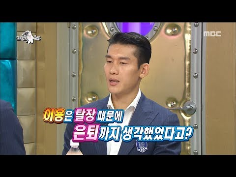 [RADIO STAR] 라디오스타 - Lee Yong, I Thought Of Retiring Because Of Hernia.20180711
