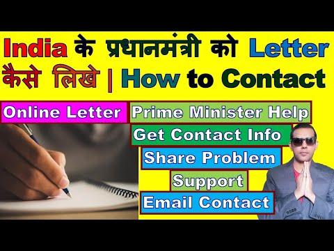 How To Write A Letter To Prime Minister | Narendra Modi | Pmo Office Complaint | Pm India | Modi