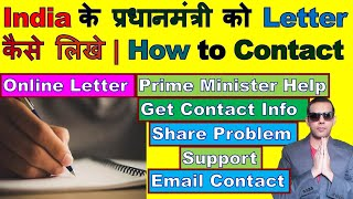 How To Write A Letter To Prime Minister | Narendra Modi | Pmo Office Complaint | Pm India | Modi
