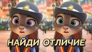 Найди отличия между картинками из мультфильмов