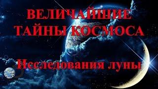 Величайшие тайны космоса: Исследования луны. Наука и образование