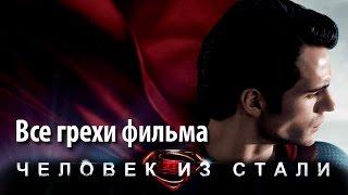 """Все грехи фильма """"Человек из стали"""""""