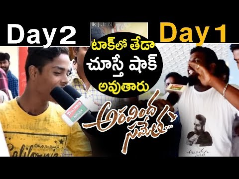 Difference In Aravinda Sametha 1st Day and 2nd Day Public Talk | Aravinda Sametha Public Talk