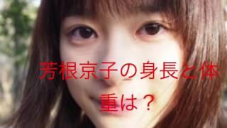 芳根京子さんの身長と体重を調べました。引用http://image.search.yahoo...