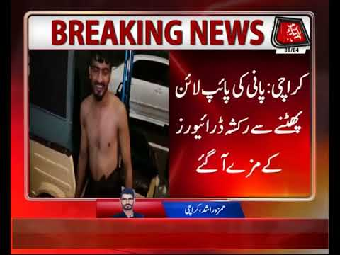 Karachi: Water Pipeline Burst In Front of Urdu University