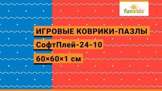 """Игровые коврики-пазлы Funkids """"Софтплей-24-10"""" с рисунками, серия OT10 (арт. KB-211-4-OT10)"""