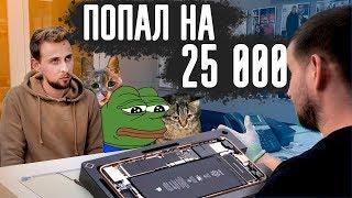 КУПИЛ САМЫЙ ДЕШЕВЫЙ IPHONE НА БАРАХОЛКЕ - ПОПАЛ НА 25 ТЫСЯЧ