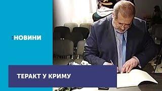 Прокуратура Криму, яка працює нині в Києві, порушила провадження за статтею Теракт