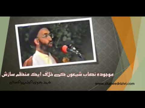 Controversial Syllabus, A Planned Conspiracy Againts Shia Nation-Allama Zia Ud Din Rizvi