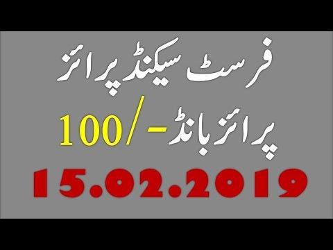 100 Prize Bond Draw 15.02.2019 || 100 Prize Bond Draw 15 February 2019