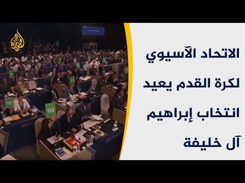 الاتحاد الآسيوي لكرة القدم يعيد انتخاب إبراهيم آل خليفة  - 22:53-2019 / 4 / 6