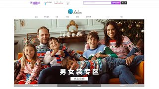 How Boden is Growing Fast in China with Children's Wear