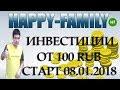HAPPY FAMILY ПРЕДСТАРТ ПРОЕКТА ЗАРАБОТОК БЫСТРЫЕ ДЕНЬГИ