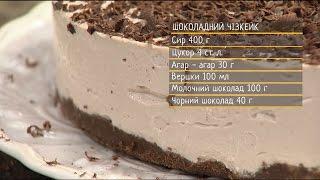 Шоколадний чізкейк - рецепти Сенічкіна