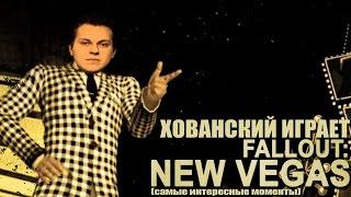 Хованский играет в Fallout New Vegas 3 самые интересные моменты