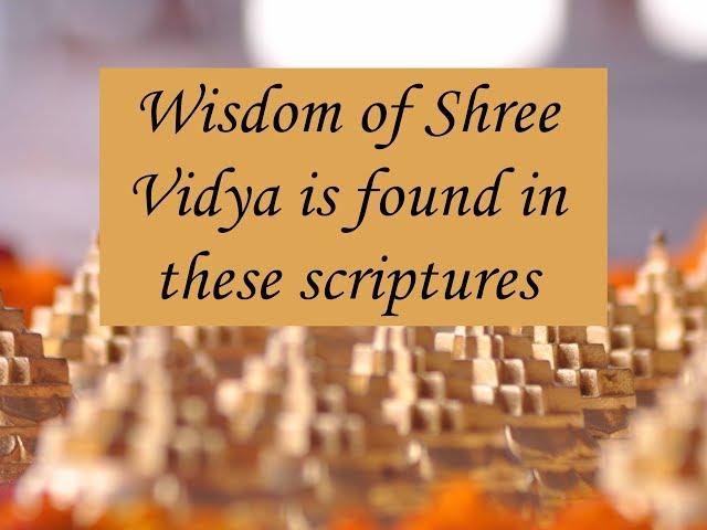 Wisdom of Sri Vidya is found in these scriptures | इन ग्रंथों में  श्री विद्या का ज्ञान