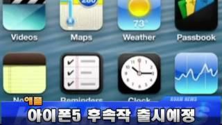 애플, 아이폰5 후속작 출시예정 04.03.13