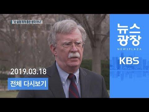 """[다시보기] """"北 실험 재개, 좋은 생각 아니야""""…""""이제는 남북대화"""" - 2019년 3월 18일(월) KBS 뉴스광장"""