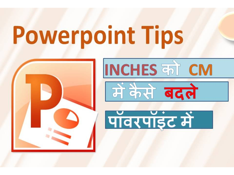How To Change Measurement Of Cm To Inches In Powerpoint By Hinditech