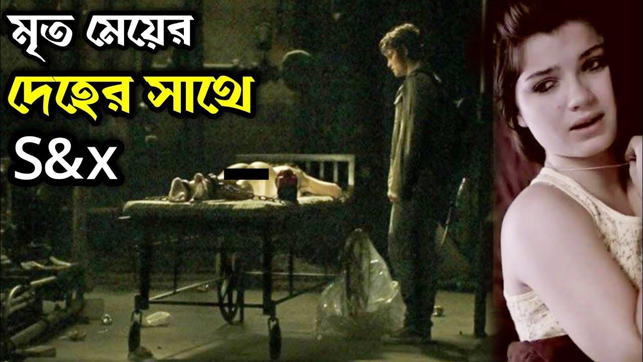 Download Deadgirl (2008) পুরো সিনেমা বাংলায়    Movie Explained in Bangla