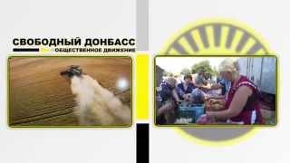 «Свободный Донбасс» для свободных людей!