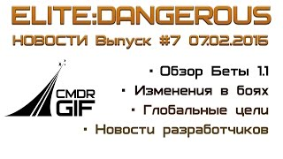 Elite:Dangerous - Новости от GIF - выпуск 7