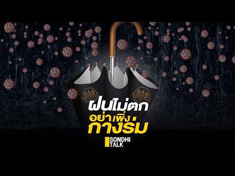 ฝนไม่ตกอย่าเพิ่งกางร่ม : Sondhitalk (ผู้เฒ่าเล่าเรื่อง) EP.89