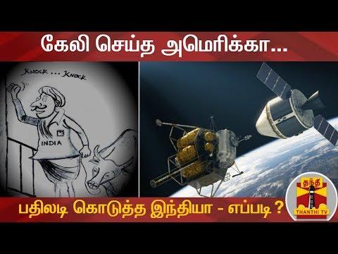 கேலி செய்த அமெரிக்கா... பதிலடி கொடுத்த இந்தியா - எப்படி ? | Chandrayaan-2