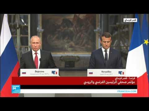كيف أجاب بوتين عن سؤال متعلق بالقراصنة الروس والتدخل في الانتخابات الفرنسية؟  - نشر قبل 4 ساعة
