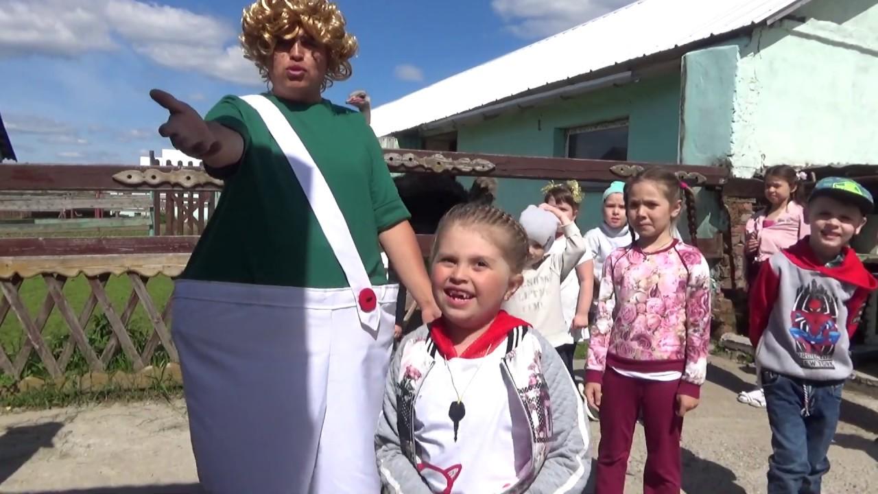 Страусиная ферма - День рождения Макса подружки и Развлечения для детей