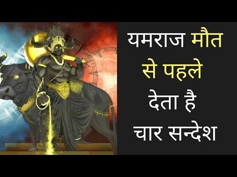 4 signs before death - Garud Puran (in hindi)
