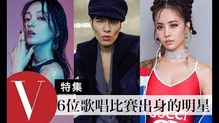 超實力派!6位歌唱比賽出身的歌手你最喜歡誰? (特輯)|Vogue Taiwan