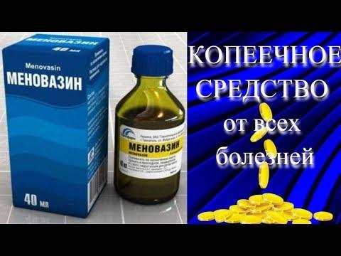 МЕНОВАЗИН несправедливо забытое КОПЕЕЧНОЕ СРЕДСТВО ИЗ АПТЕКИ! Лечит многие болезни #DomSovetov