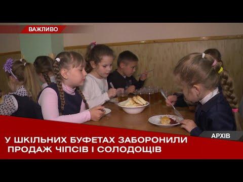 Телеканал ВІТА: У шкільних буфетах заборонили продаж чіпсів і солодощів
