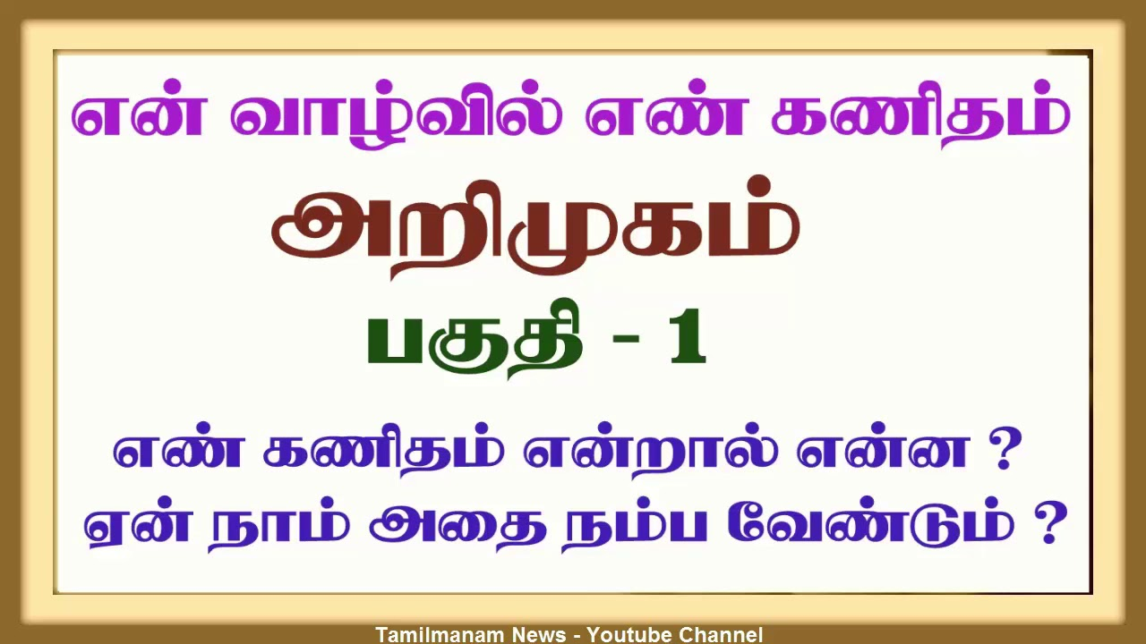 What is numerology in Tamil |Numerology #1 | நியுமராலஜி என்றால் என்ன ?