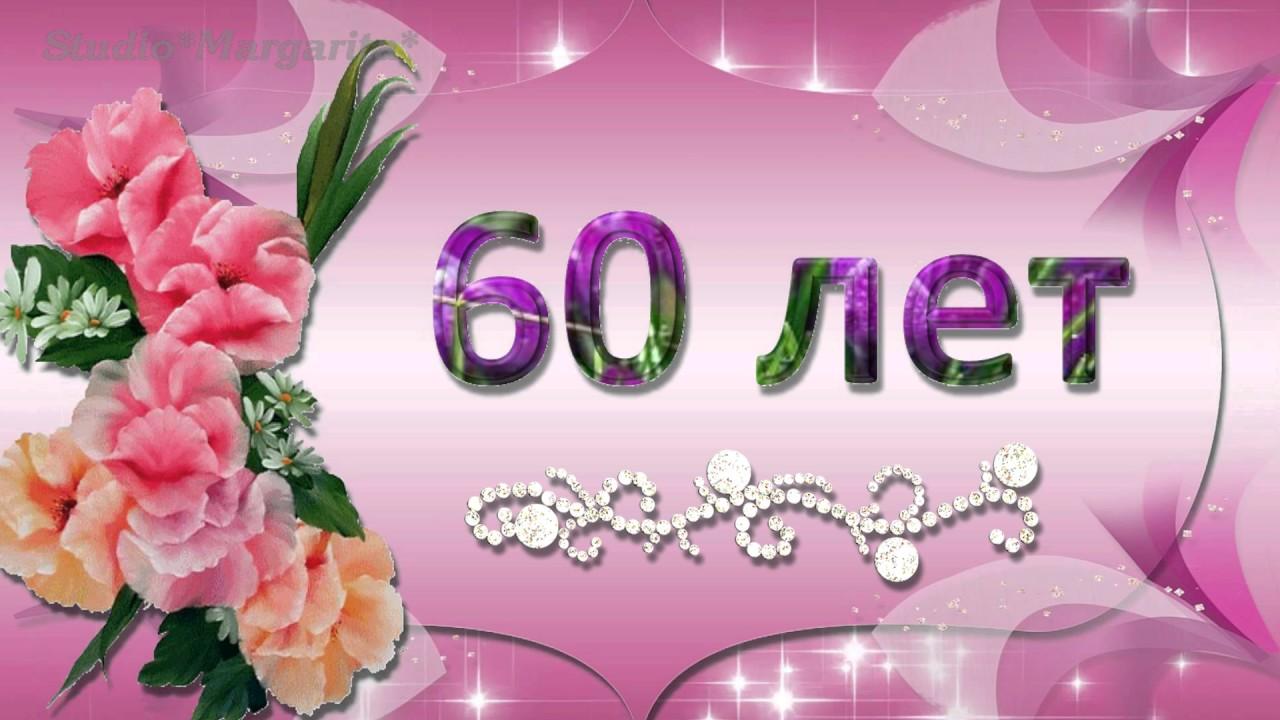 Поздравления к юбилею 60 лет валентине