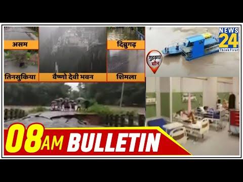 8 AM News Bulletin | Hindi News | Latest News | Top News | Today's News | 25 June 2020 || News24