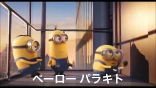 【ミニオン】ノリノリになる曲 thumbnail