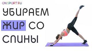 Как убрать жир со спины - 8 упражнений.