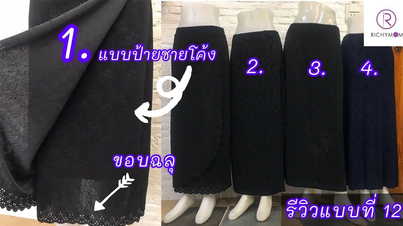 #กระโปรงผ้าเกาหลีสีดำยาวถึงข้อเท้า รีวิวแบบที่ 12 เนื้อผ้ายืดหยุ่นใส่สบายค่ะ