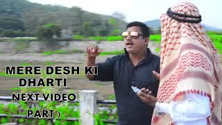 TRAILER NEXT VIDEO MERE DESH KI DHARTI PART 3