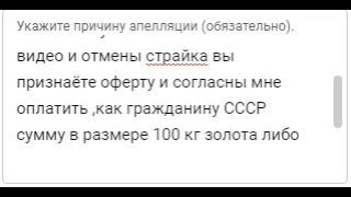 Ютуб-28.07.2021г. удалили видео,влепили предупреждение, написала апелляцию,гр.СССР жгут.